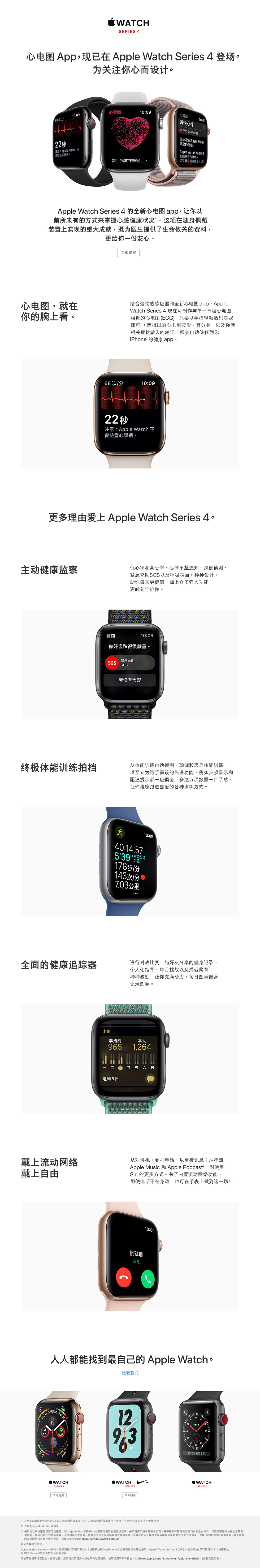 7468-AppleWatch-productpage980-sc
