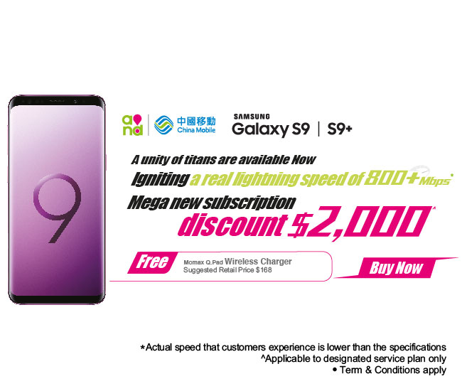 Samsung Galaxy S9 | S9+ Subscription Offer