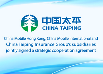 China mobile hong kong china mobile hong kong china mobile international and china taiping insurance groups subsidiaries jointly signed a strategic cooperation agreement fandeluxe Images