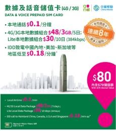 Prepaid sim 4g3g data voice prepaid sim card fandeluxe Image collections
