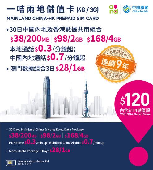 4G/3G Mainland China-HK Prepaid SIM Card