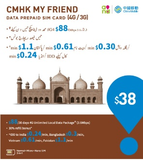 My Friend (Pakistan) 4G/3G Data Prepaid SIM Card