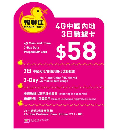 4G Mainland China 3-day Data Prepaid SIM Card