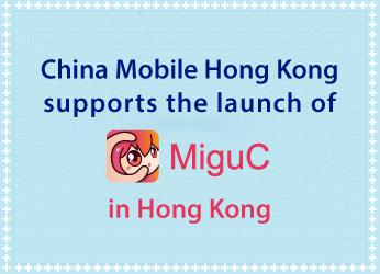 China mobile hong kong company news china mobile hong kong fandeluxe Images