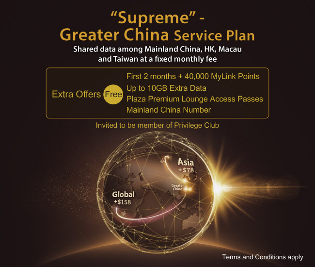 "Supreme"" - Greater China Service Plan"